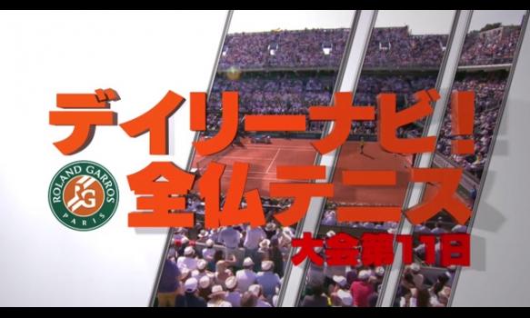 デイリーナビ! 大会第11日/全仏オープンテニス2018