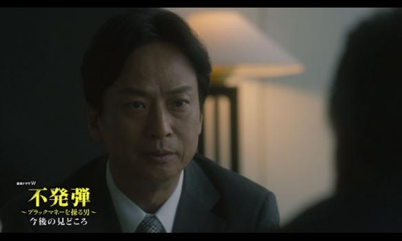 「連続ドラマW 不発弾 ~ブラックマネーを操る男~」の今後の見どころ