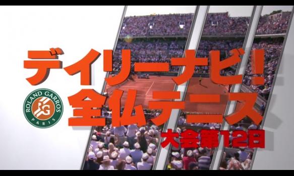 デイリーナビ! 大会第12日/全仏オープンテニス2018