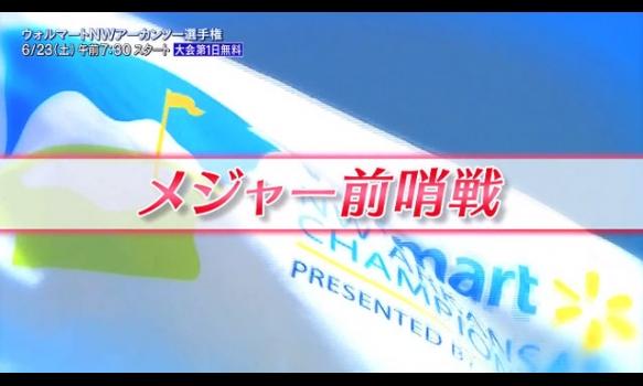 メジャー前哨戦!ウォルマートNWアーカンソー選手権/番組宣伝映像