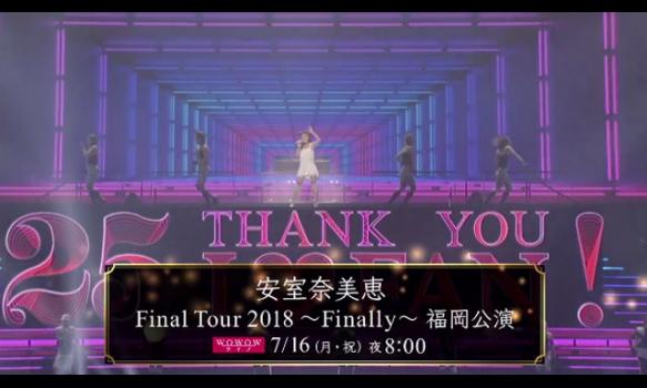 安室奈美恵 Final Tour 2018 〜Finally〜 福岡公演/ライブダイジェスト動画