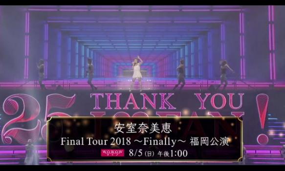 安室奈美恵 Final Tour 2018 ~Finally~ 福岡公演/ライブダイジェスト動画