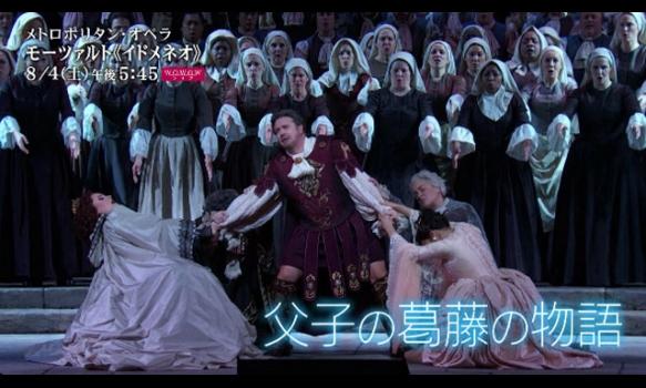 モーツァルト《イドメネオ》 番組宣伝映像/メトロポリタン・オペラ