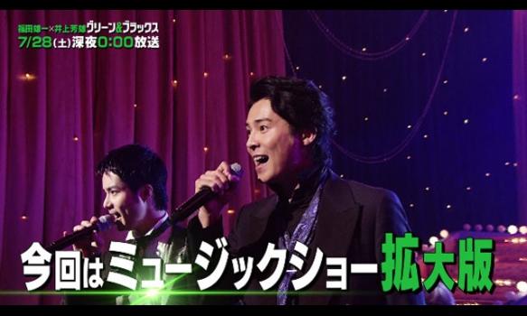 福田雄一×井上芳雄「グリーン&ブラックス」#16予告