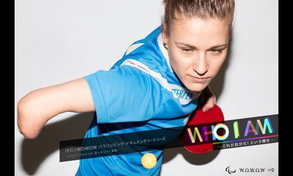 好評放送中!パラリンピック・ドキュメンタリーシリーズ WHO I AM