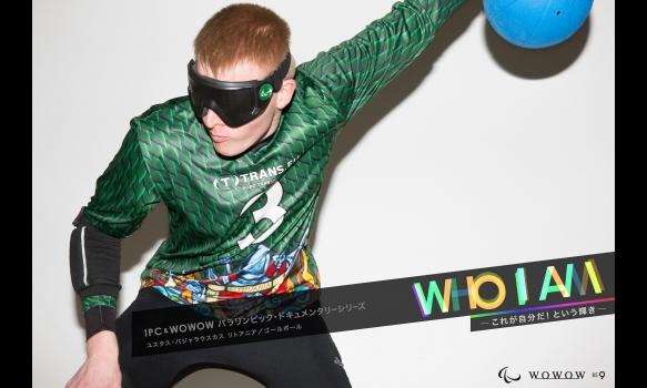 10月シーズン3スタート!パラリンピック・ドキュメンタリーシリーズ WHO I AM ユスタス・パジャラウスカス(リトアニア/ゴールボール)