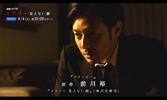 連続ドラマW イアリー 見えない顔/プロモーション映像(60秒 Part.2)