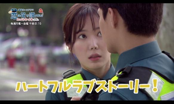 韓国ホームドラマ「恋の花が咲きました~2人はパトロール中~」/ダイジェスト Part.1