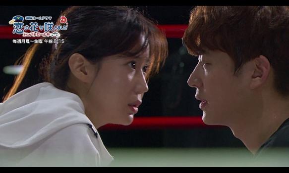韓国ホームドラマ「恋の花が咲きました~2人はパトロール中~」/ダイジェスト Part.2