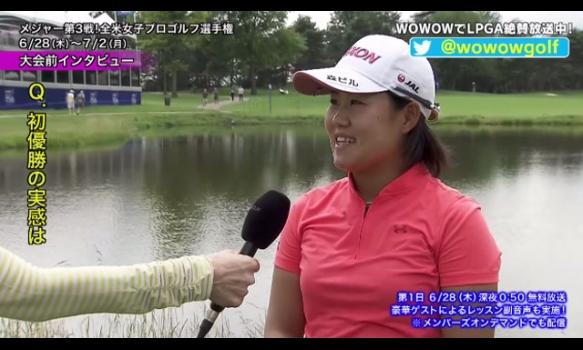 畑岡奈紗 大会前インタビュー Part.1「前大会 初優勝について」/メジャー第3戦!全米女子プロゴルフ選手権