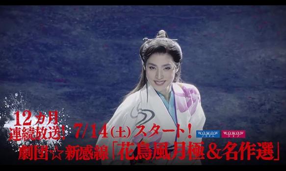 劇団☆新感線 12ヵ月連続放送! 「花鳥風月極&名作選」