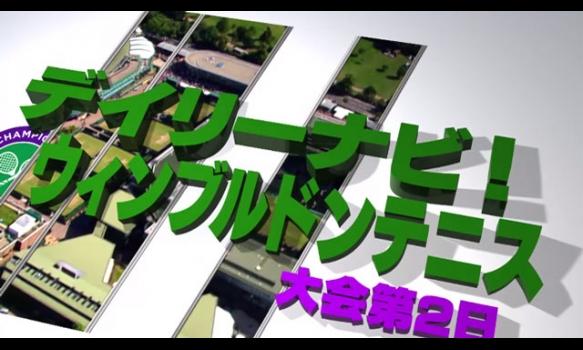 デイリーナビ! 大会第2日/ウィンブルドンテニス2018