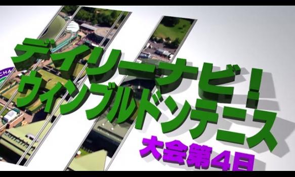 デイリーナビ! 大会第4日/ウィンブルドンテニス2018