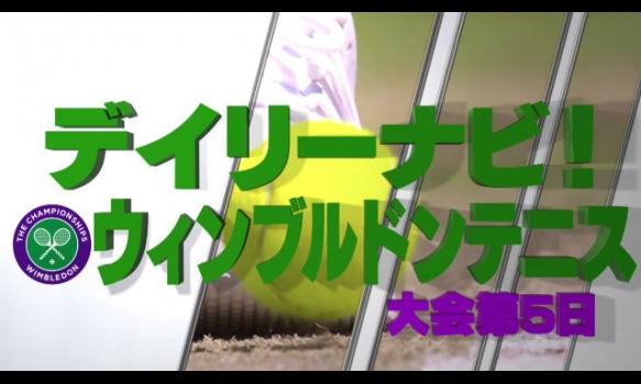 デイリーナビ! 大会第5日/ウィンブルドンテニス2018