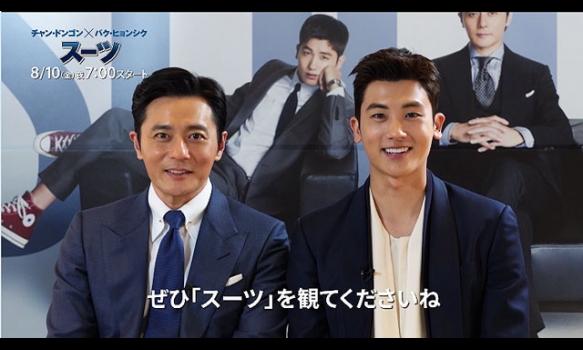 チャン・ドンゴン&パク・ヒョンシク コメント入りプロモーション映像