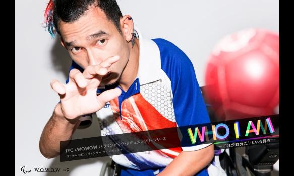 10月シーズン3スタート!パラリンピック・ドキュメンタリーシリーズ WHO I AM ワッチャラポン・ヴォンサー(タイ/ボッチャ)