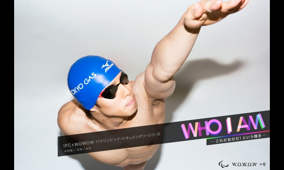 好評放送中!パラリンピック・ドキュメンタリーシリーズ WHO I AM 木村敬一(日本/水泳)