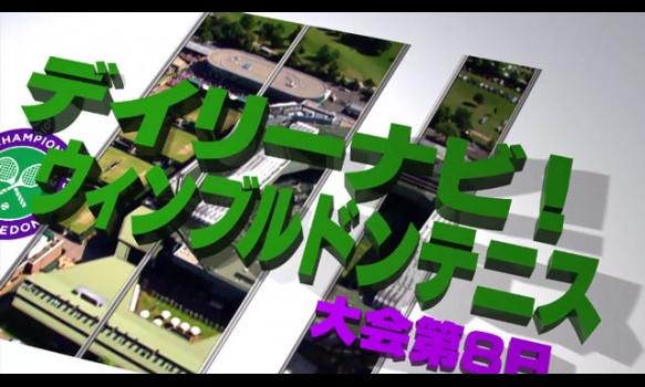 デイリーナビ! 大会第8日/ウィンブルドンテニス2018