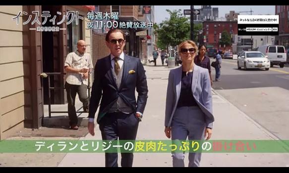 日本最速放送!新作海外ドラマ「インスティンクト-異常犯罪捜査-」
