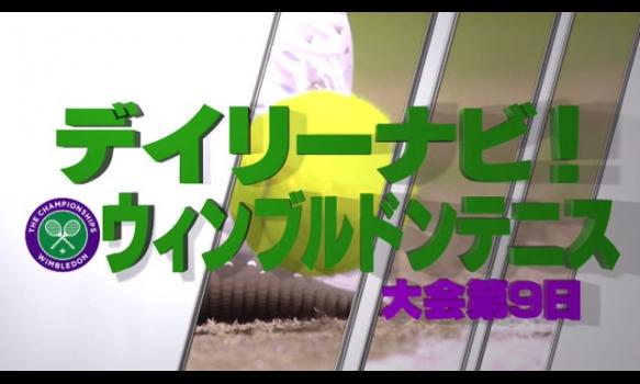 デイリーナビ! 大会第9日/ウィンブルドンテニス2018