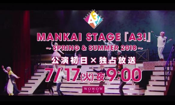 【放送前チラ見せVTR】MANKAI STAGE『A3!』~SPRING & SUMMER 2018~ 公演初日×独占放送