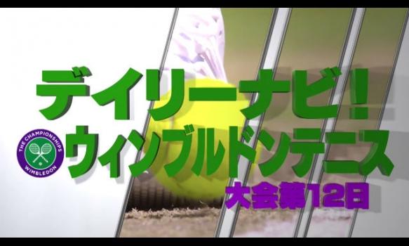 デイリーナビ! 大会第12日/ウィンブルドンテニス2018