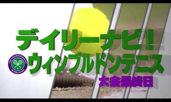 デイリーナビ! 大会最終日/ウィンブルドンテニス2018