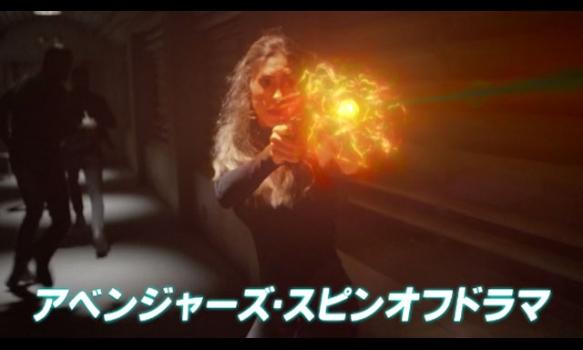アベンジャーズ・スピンオフドラマ「エージェント・オブ・シールド5」/プロモーション映像