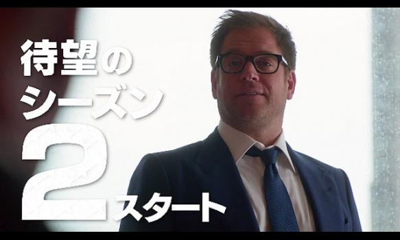 """今シーズンも""""天才""""が法廷を舞台に大活躍!プロモーション映像(ナレーション:古谷徹)"""