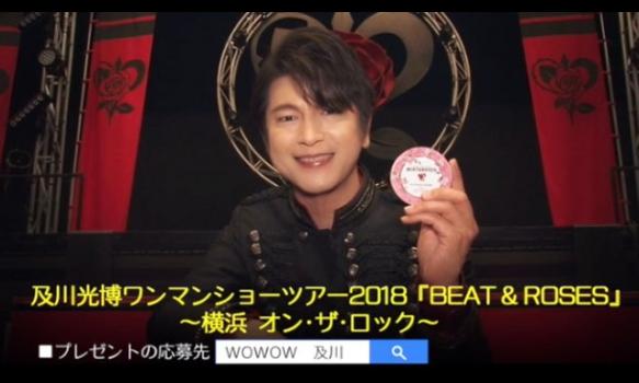 及川光博×WOWOW BEAT ROCK CANDY(缶入り金平糖・チャーム付)をプレゼント!