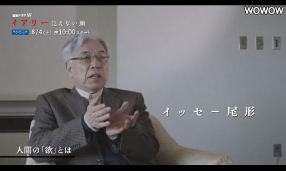 イッセー尾形(仏上健治郎役)インタビュー/連続ドラマW イアリー 見えない顔