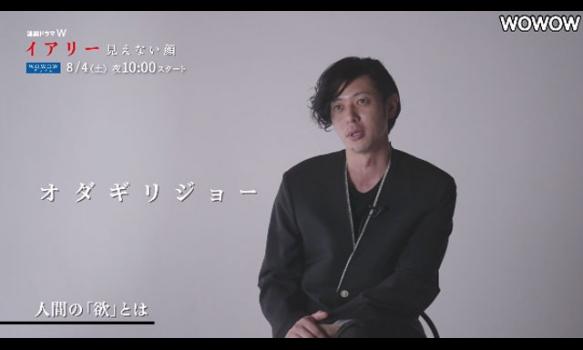 オダギリジョー(広川誠司役)インタビュー/連続ドラマW イアリー 見えない顔