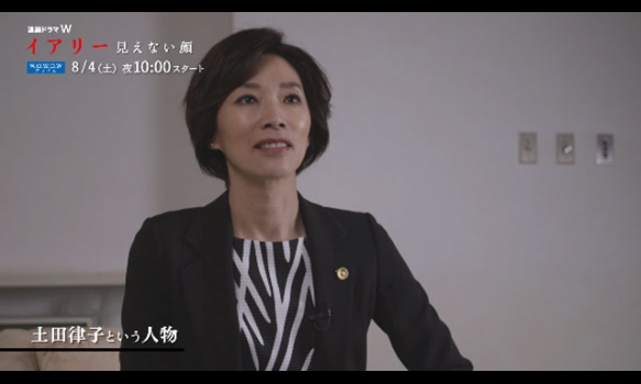 真琴つばさ(土田律子役)インタビュー/連続ドラマW イアリー 見えない顔