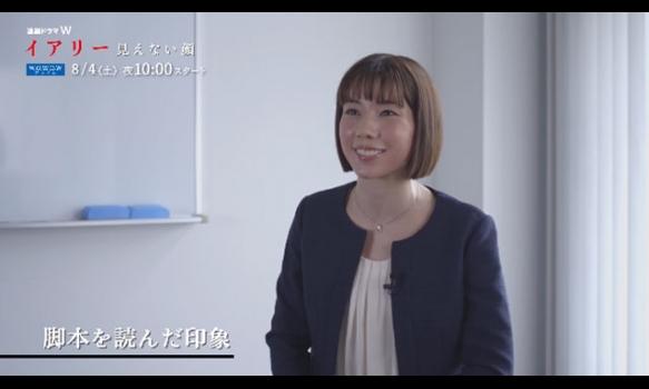 仲里依紗(水島麗役)インタビュー/連続ドラマW イアリー 見えない顔