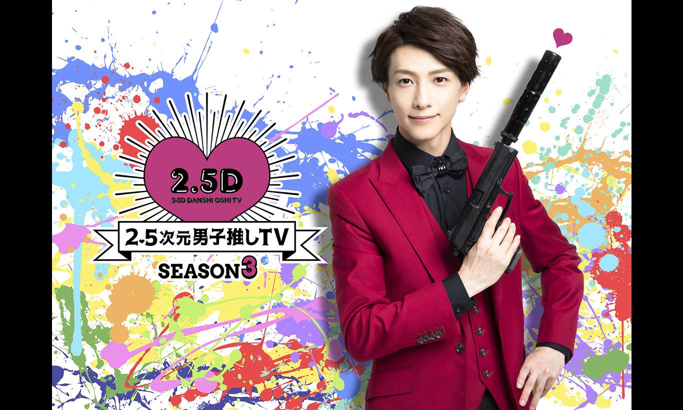 2.5次元男子推しTV シーズン3