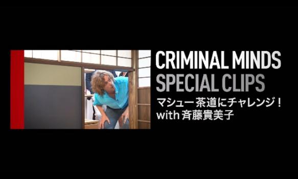 マシュー茶道にチャレンジ with 斉藤貴美子/クリミナル・マインド13 FBI行動分析課