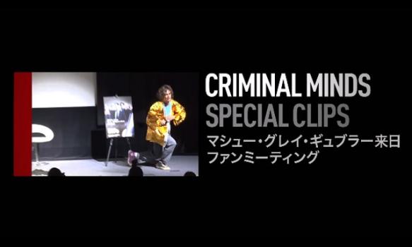 マシュー来日イベント/クリミナル・マインド13 FBI行動分析課