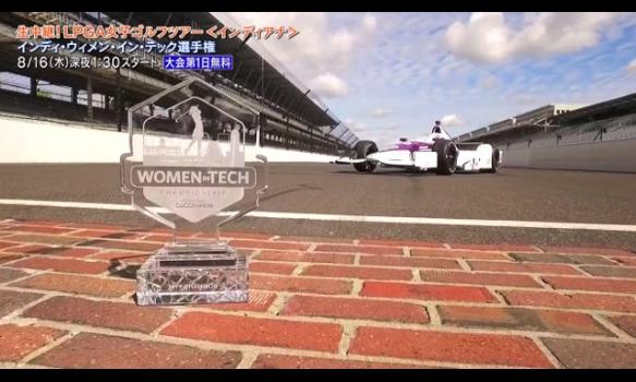 インディ・ウィメン・イン・テック選手権/番組宣伝映像