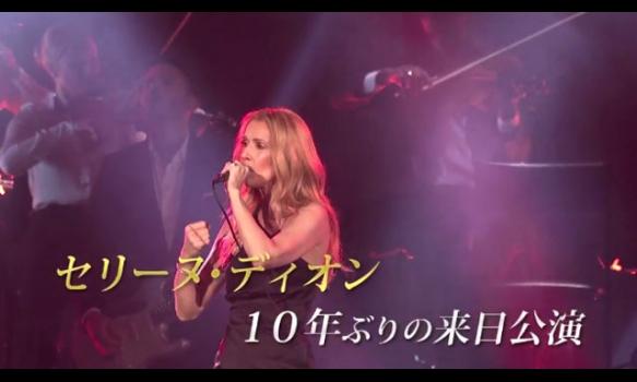セリーヌ・ディオン ライブ・アット・東京ドーム2018/プロモーション映像