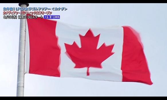 カナディアン・パシフィック女子オープン/番組宣伝映像