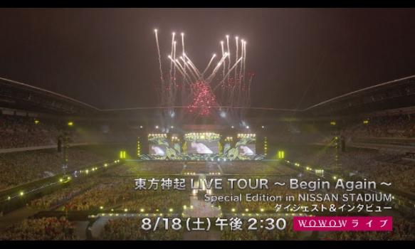 東方神起 LIVE TOUR ~Begin Again~ Special Edition in NISSAN STADIUM ダイジェスト&インタビュー/スペシャル動画