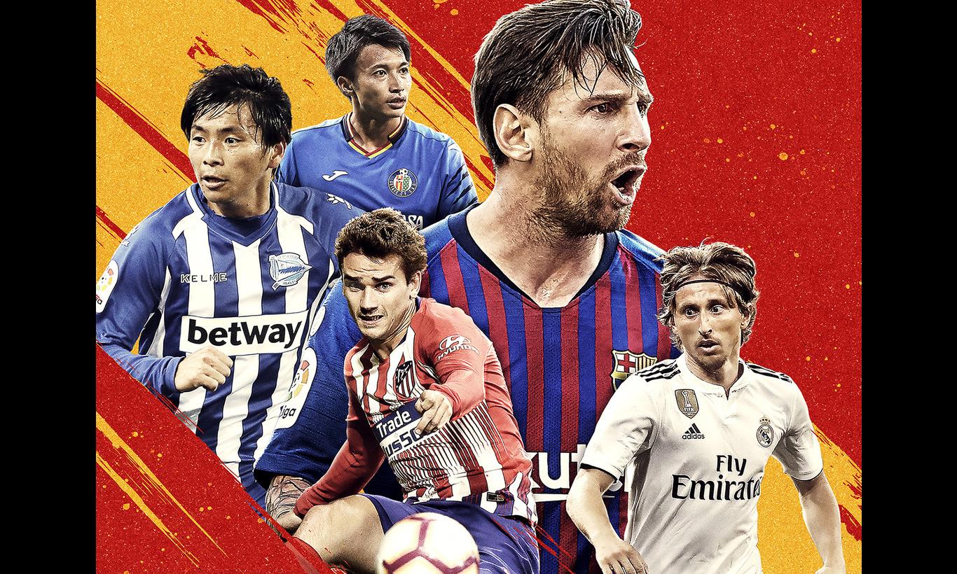 スペインサッカー リーガ・エスパニョーラ