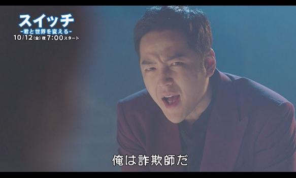 チャン・グンソク主演「スイッチ~君と世界を変える~」プロモーション映像 Part.1