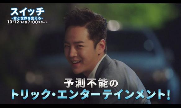チャン・グンソク主演「スイッチ~君と世界を変える~」プロモーション映像 Part.3