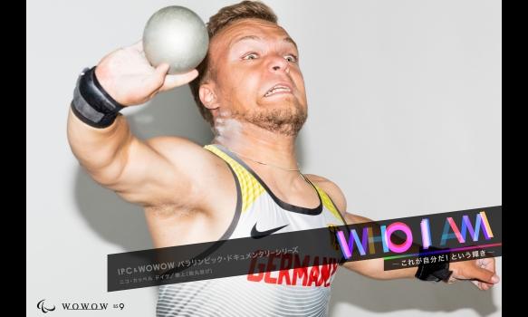パラリンピック・ドキュメンタリーシリーズ WHO I AM 砲丸投げ 小さな金メダリスト:ニコ・カッペル