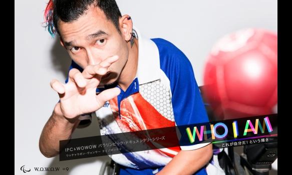 パラリンピック・ドキュメンタリーシリーズ WHO I AM ボッチャ最強王国のエース:ワッチャラポン・ヴォンサー