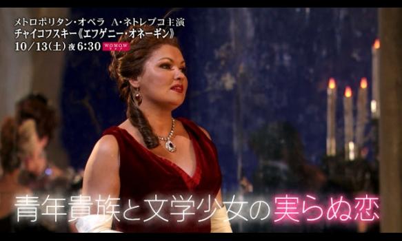チャイコフスキー《エフゲニー・オネーギン》 番組宣伝映像/メトロポリタン・オペラ