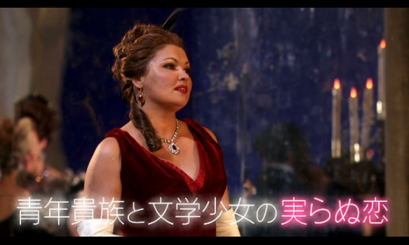 ハイライト映像:チャイコフスキー《エフゲニー・オネーギン》/メトロポリタン・オペラ