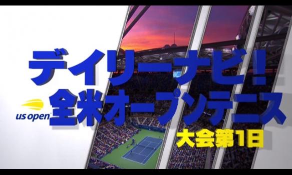 デイリーナビ!大会第1日/全米オープンテニス2018