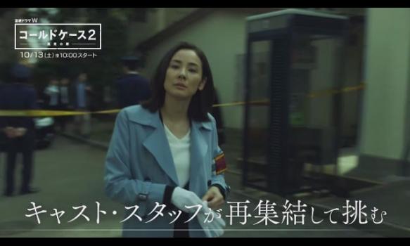 連続ドラマW コールドケース2 ~真実の扉~/ミニガイド(キャスト編)